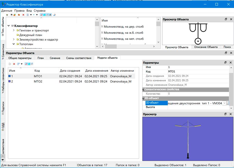 Нове у версії 2.6 для всіх продуктів на платформі CREDO III - рис.3