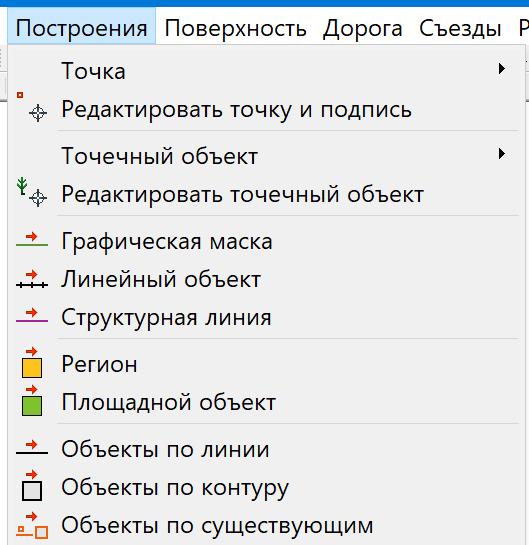Нове у версії 2.6 для всіх продуктів на платформі CREDO III - рис.9