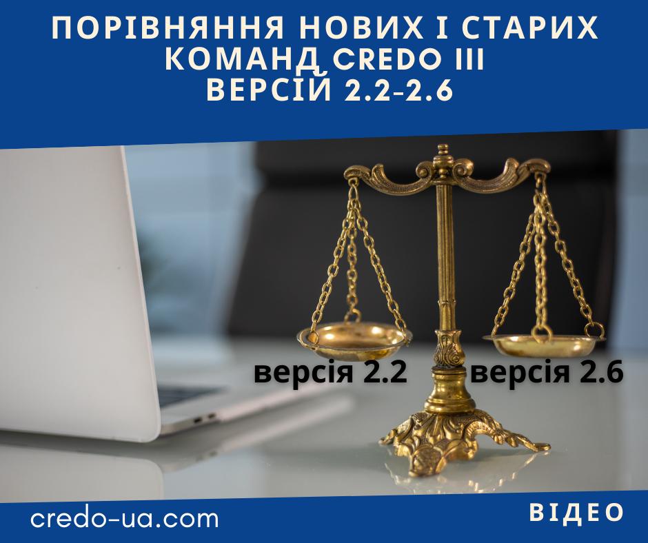 Порівняння нових і старих команд CREDO III версій 2.2 — 2.6