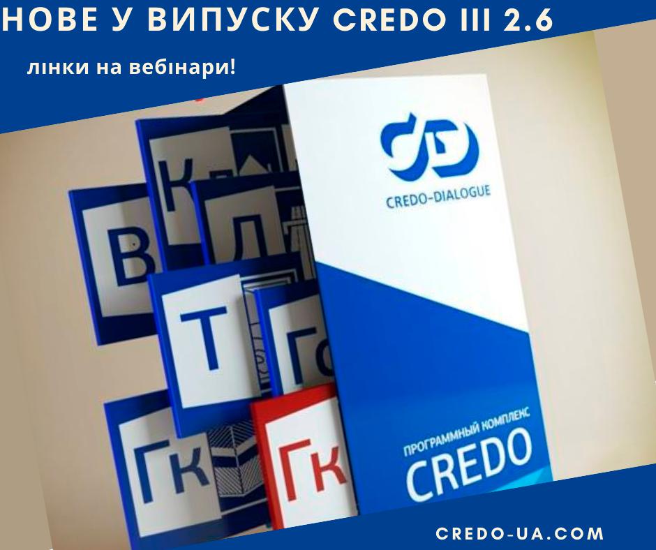 Весняний випуск CREDO III - нова версія 2.6!