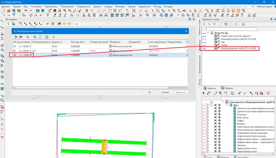 Нова версія системи СREDO ТРУБЫ 2.6 - рис. 10