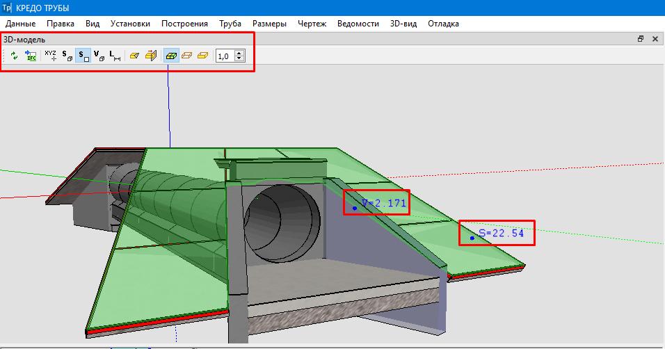 Нова версія системи СREDO ТРУБЫ 2.6 - рис. 12