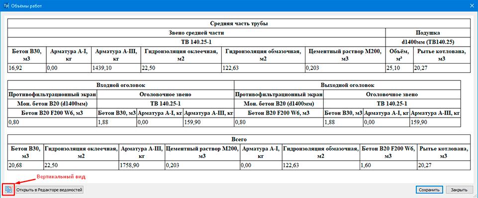 Нова версія системи СREDO ТРУБЫ 2.6 - рис. 7