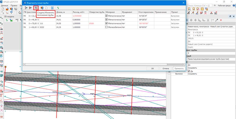 Нова версія системи СREDO ТРУБЫ 2.6 - рис. 8