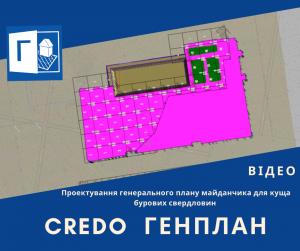 Проектування генерального плану майданчика для куща бурових свердловин в системі CREDO ГЕНПЛАН