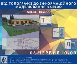 Запрошуємо на ON-LINE вебінар «Від топографії до інформаційного моделювання з CREDO»