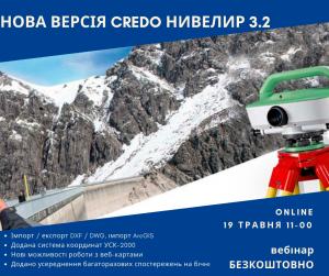 Запрошуємо на вебінар CREDO НИВЕЛИР 3.2