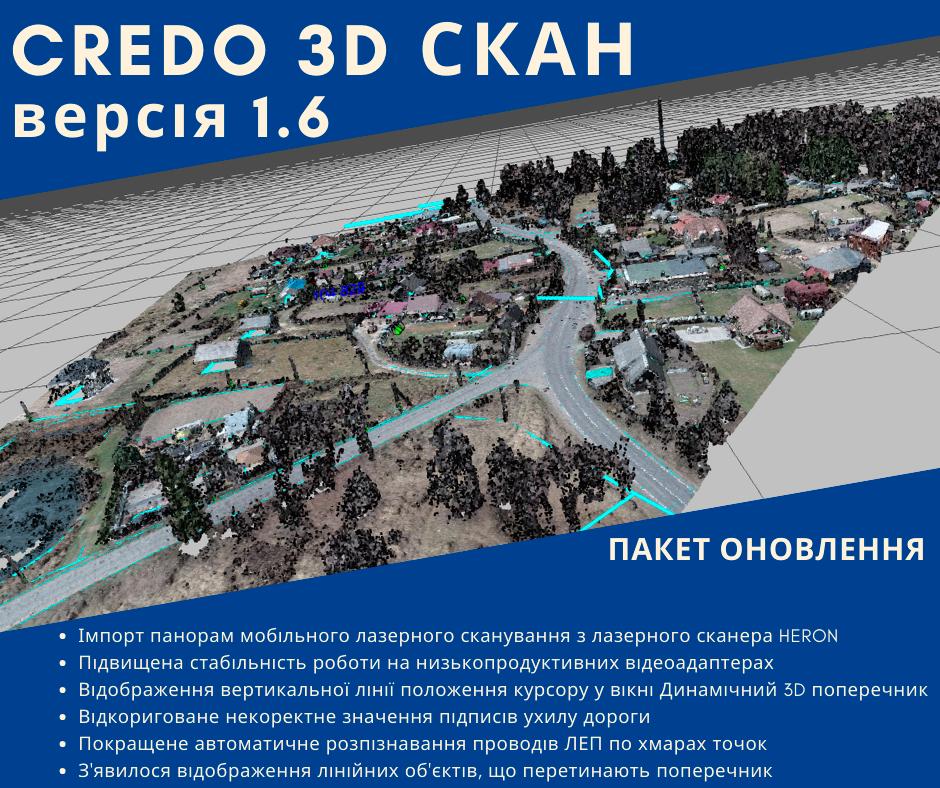 Пакет оновлень для CREDO 3D СКАН 1.6