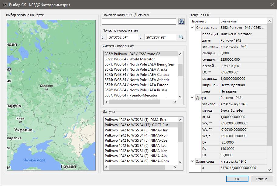 Рис. 3. Пошук систем координат в базі даних EPSG.