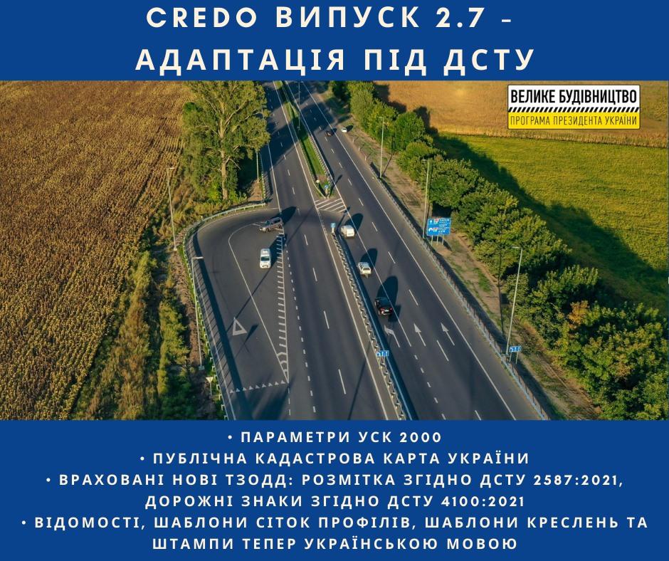 CREDO випуск 2.7 - адаптація під ДСТУ