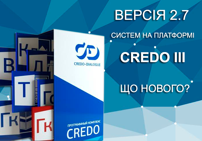 Осінній випуск CREDO III - нова версія 2.7