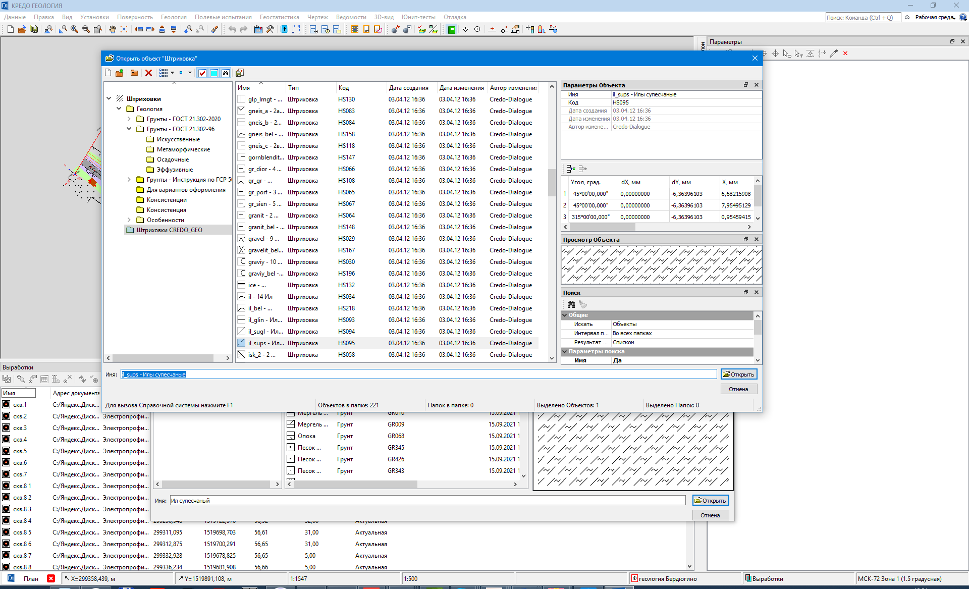 Нове в геологічній лінійці СREDO версії 2.7 - рис.2