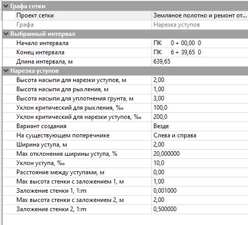 Нове для проектування доріг у CREDO III версії 2.7 - рис.5