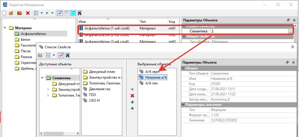 Нове для проектування доріг у CREDO III версії 2.7 - рис.6