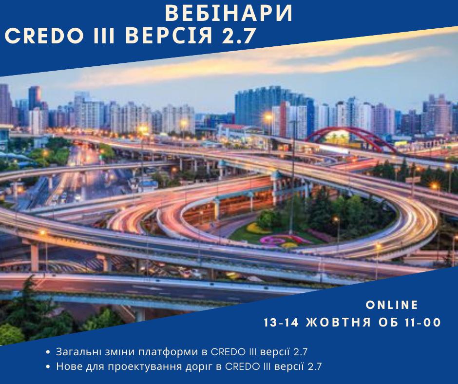 Запрошуємо на вебінари по новій версії 2.7 продуктів CREDO III